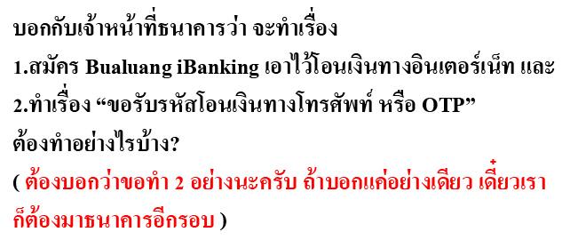 เปิดบัญชีธนาคารไหนดี